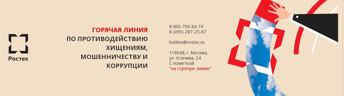 baner_hotline.jpg